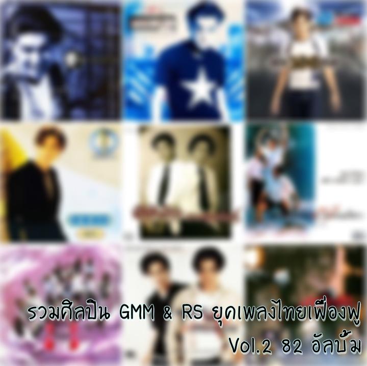 Download [Mp3]-[All Song Hit] รวมศิลปิน GMM & RS ยุคเพลงไทยเฟื่องฟู Vol.2 82 อัลบั้ม 4shared By Pleng-mun.com