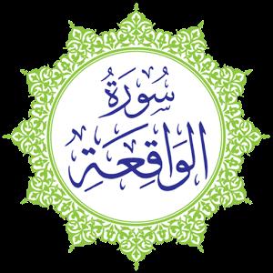 Gambar Surat Al Waqiah c