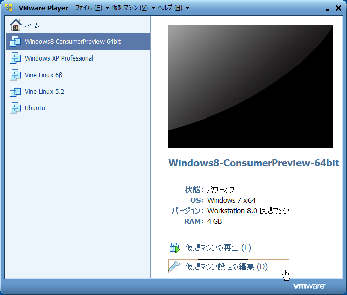 Windows 8 Consumer PreviewをVMware Playerで試す 1 -9