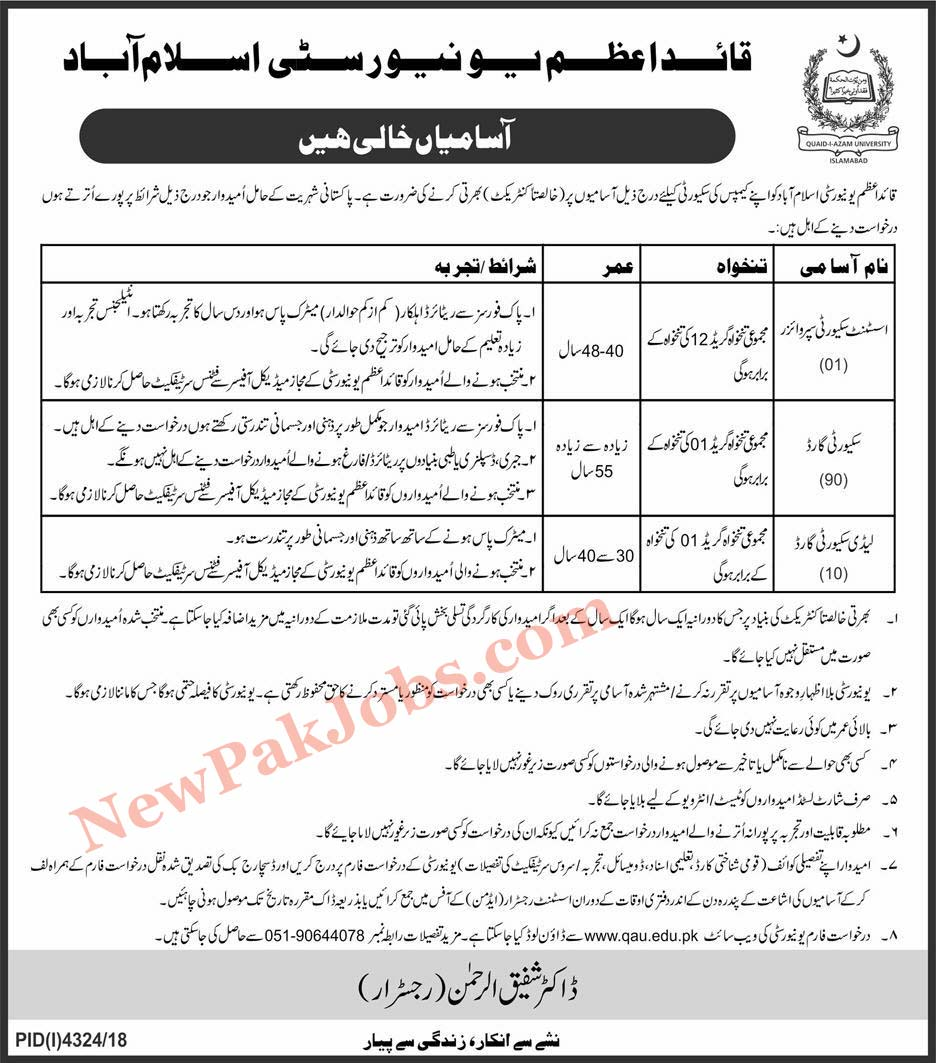 SECURITY guard jobs in Quaid Azam University Islamabad 15 March 2019