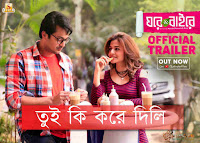 tui-ki-kore-dili-lyrics-by-anupam-roy