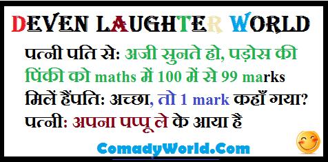Latest whatsapp jokes In Hindi 2016