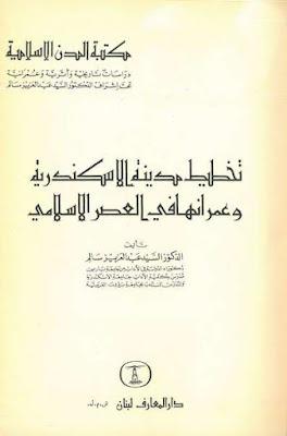 تخطيط مدينة الاسكندرية وعمرانها في العصر الإسلامي - السيد عبد العزيز سالم