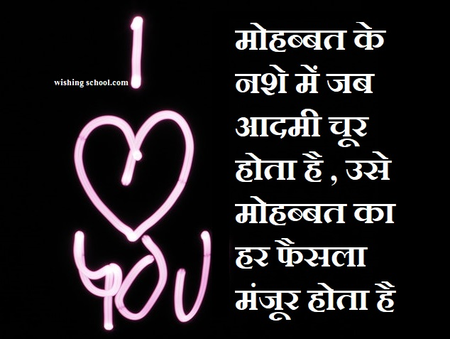 Love Shayari in Hindi images for girlfriend, boyfriend, lover