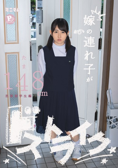 Stepchildren Be Passed Strike Of Daughter-in-law. Puberty Student Hen Tama 148cm