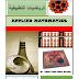 كتاب الرياضيات التطبيقية