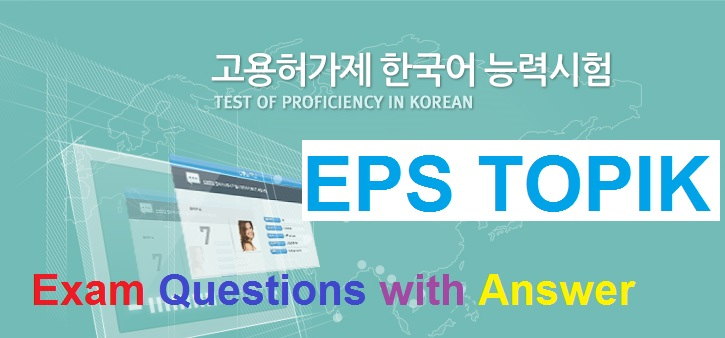 EPS TOPIK Exam Question Book with Answer PDF+Audio - Korean