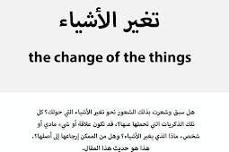 تغير الأشياء the change of the things
