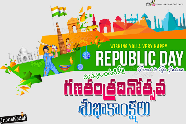 telugu quotes-republic day messages in telugu, trending republic day online greetings