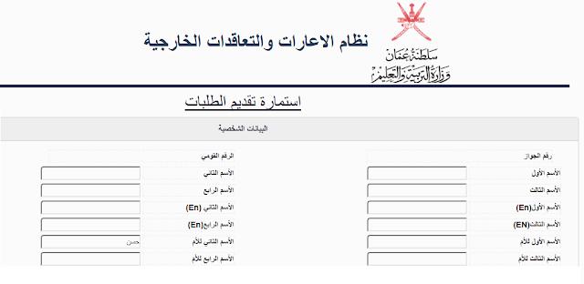 الاستمارة الالكترونية لاعارات سلطنة عمان