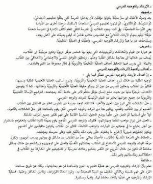 مواضيع مسابقة مشرف التربية 2018 pdf