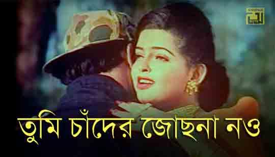 Tumi Chader Jochona Nou Singer Andrew Kishore And Sabina Yasmin