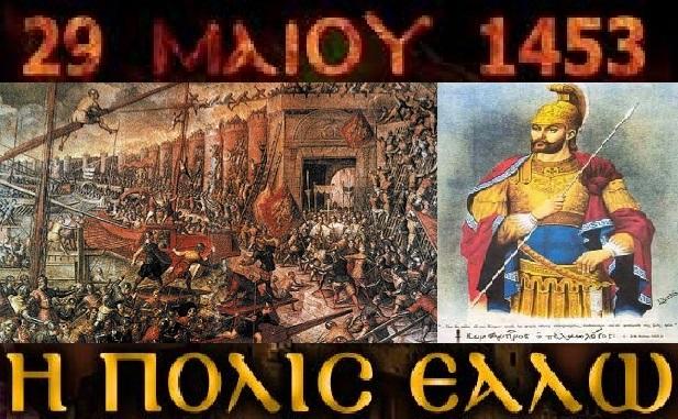 29 Μαϊου 1453, Εάλω η Πόλις!