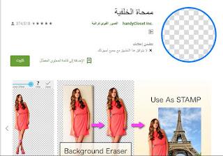 تطبيق Background Eraser من التطبيقات المجانية المهمه للاندرويد
