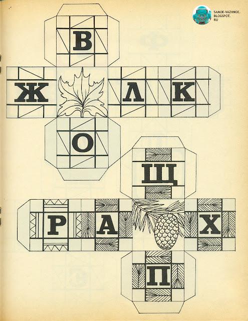 В. Губанов Первый шаг СССР Школа азов грамотности 1987. Сделай сам СССР книга.