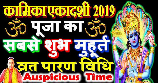 kamikaa ekadasi shubh Muhurt 2019