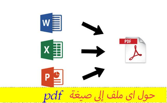كيفية تحويل الملفات إلى صيغة pdf