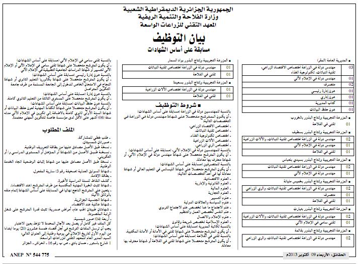 التوظيف في الجزائر : مسابقات توظيف 31 منصب في وزارة الفلاحة و التنمية الريفية الجزائرية أكتوبر 2013