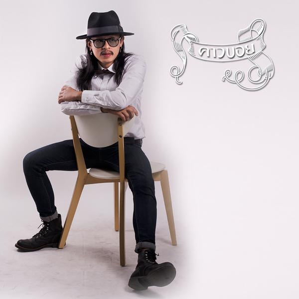 Download [Mp3]-[New Album] รวมเพลงอัลบั้ม คาวบอย – คาวบอย 4shared By Pleng-mun.com