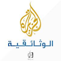 AlJazeera-Documentary Live
