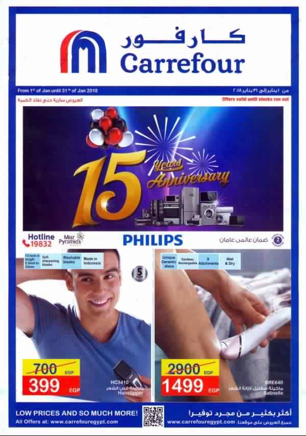 عروض كارفور مصر على منتجات فيليبس من الفتره 3 يناير حتى نفاد الكمية 2018