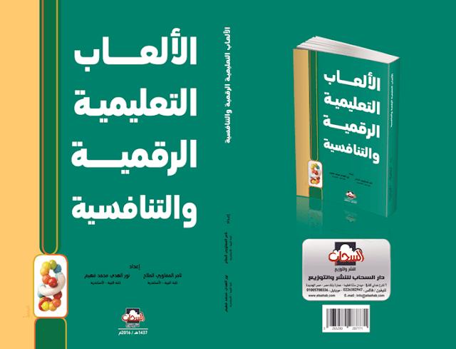 كتاب الالعاب التعليمية الرقمية والتنافسية