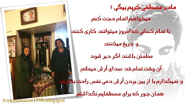 دل نوشته مادر مصطفی کریم بیگی در حمایت از آرش صادقی