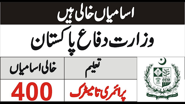 Ministry of Defence Jobs 2020 Apply Now