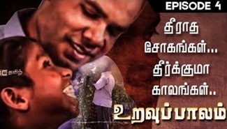Uravuppalam | Episode 04 | IBC Tamil Tv