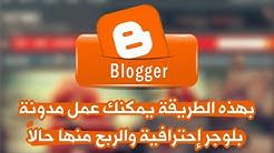 إنشاء,مدونة,بلوجر,جديدة,Create,New,Blogger