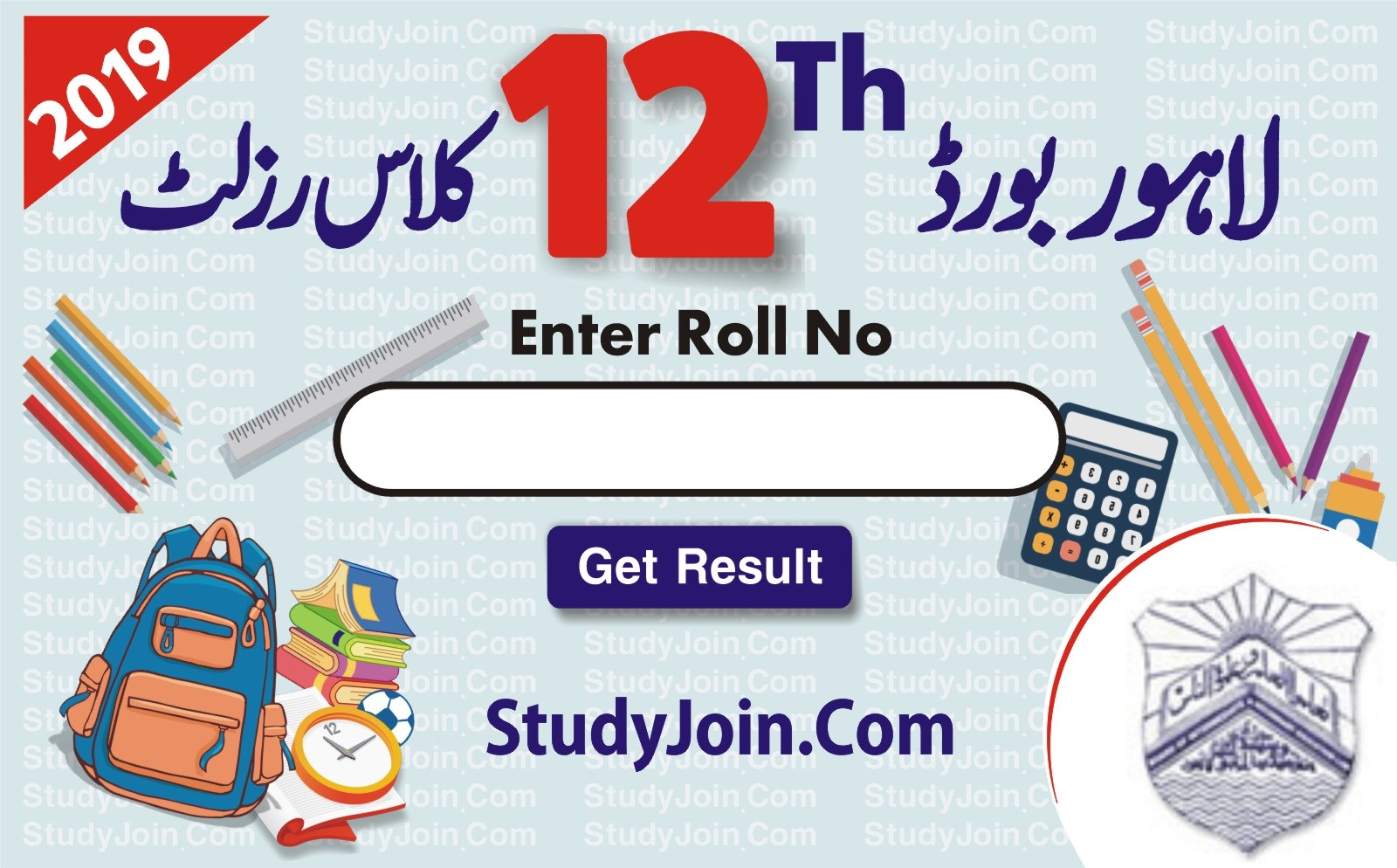 lahore board result 2019 12th Class, Ilbise lahore inter result 2019, bise lahore Annual result 2019, 12th Class bise lahore result 2019, ilm ki dunya results 2019, 2nd year result 2019 lahore board, bise lahore 12th result 2019, bise lahore 11th result 2019, intermediate result 2019 12th, BISE Lahore SSC, HSSC, FA, FSc, ICS ICom Result 2019, ilmkidunya result 2019, ilm ki duniya result 2019 12th class