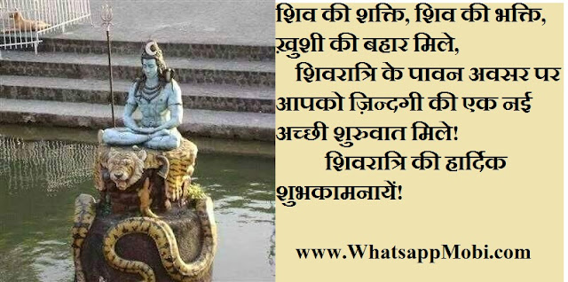 Happy Mahasivratri Top 10 Whatsapp Status Shayari Mahadev - Hindi
