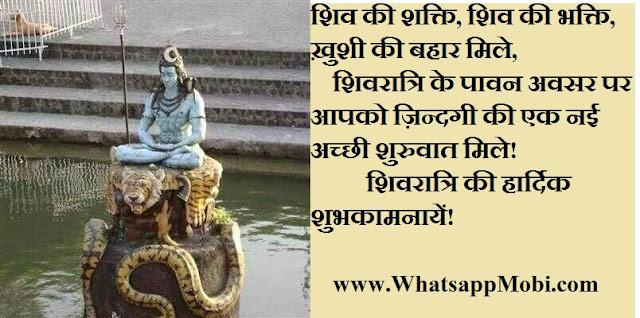 Happy Mahasivratri Top 10 Whatsapp Status Shayari Mahadev - Hindi