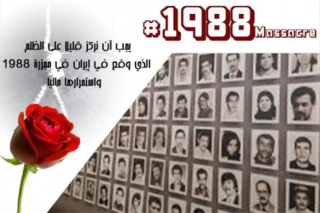 مجزرة عام 1988 في ايران وغياب العدالة الدولية