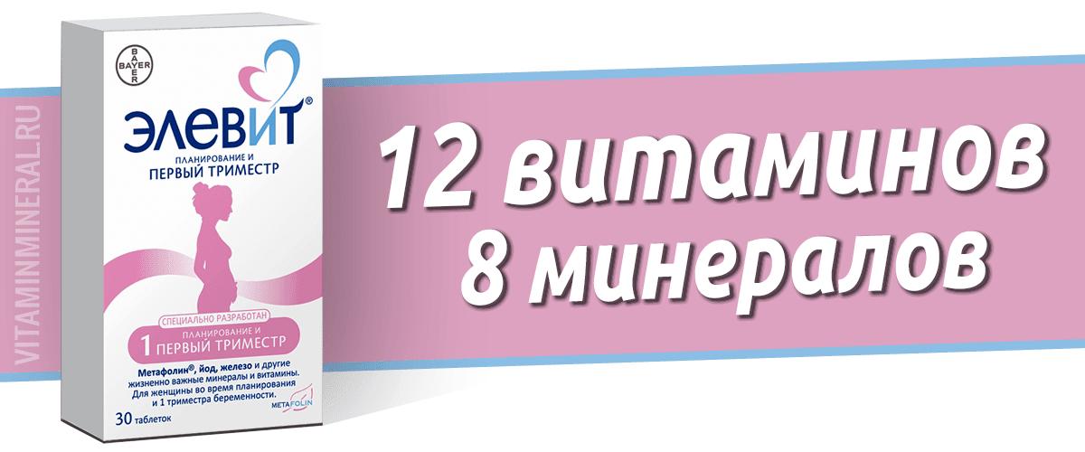 Элевит Планирование и первый триместр
