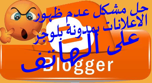 الجوال, الاعلانات, الروابط, المختصرة, blogger, ads