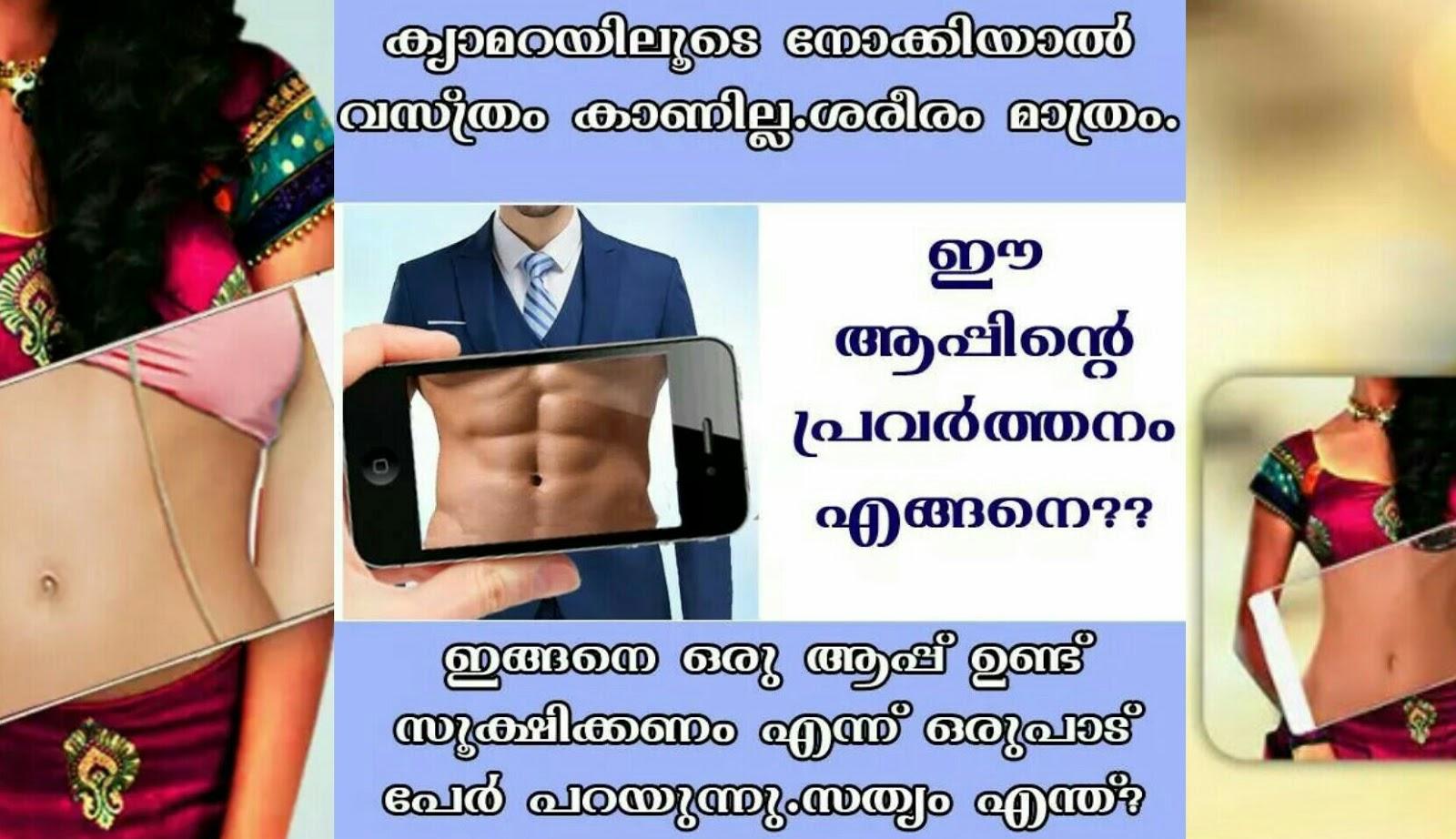 Body Scanner App Naseer Calicut Malayalam Android Boys