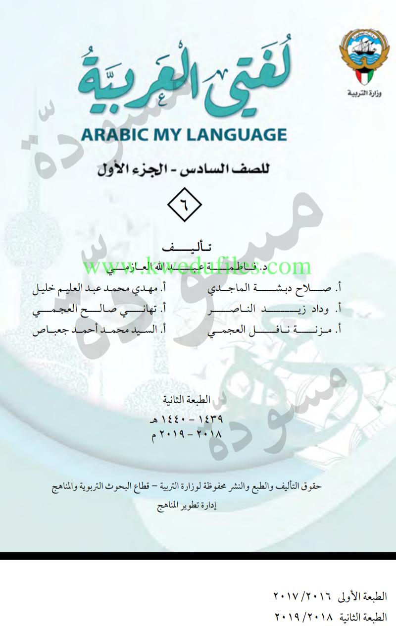 الصف السادس لغة عربية الفصل الأول مسودة كتاب الطالب في مادة