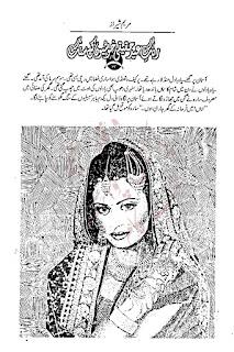 Rang e eid haqeeqi khushion ke sang by Maryam Sheraz Online Reading