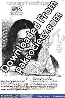 Maa Ki Ladli by Kainat Ghazal Online Reading