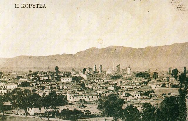 Image result for Δημογεροντία Κορυτσάς