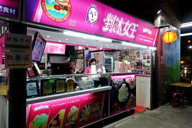 汐止觀光夜市素食剉冰女王冰點屋