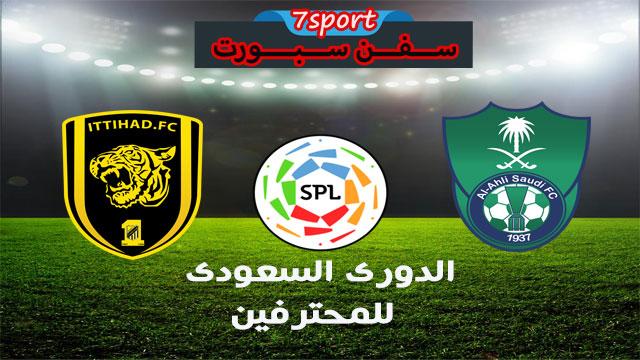 موعد مباراة الاهلي والاتحاد  بتاريخ 01-03-2019 في الدوري السعودي