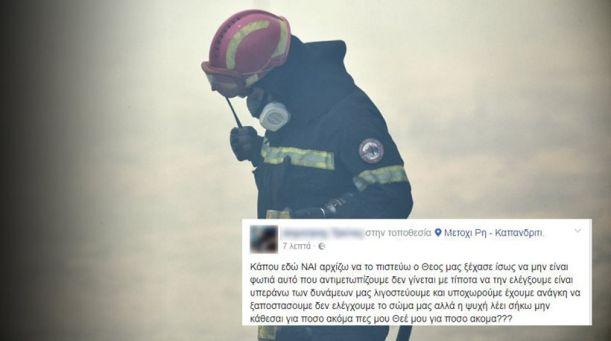 Πυροσβέστης στο Καπανδρίτι: «Ο Θεός μας ξέχασε, η κατάσταση είναι υπεράνω των δυνάμεών μας»