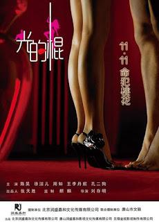 Bachelor's Love (2013)