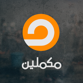 ننشر أحدث تردد قناة مكملين Mekameleen TV 2018 علي النايل سات وهوت بيرد وعرب سات التردد الجديد