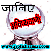 best hindi jyotish in india for predictions, vedic jyotish in hindi