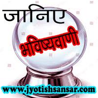 Janiye Bhavishyawani Jyotish Sansar Se, भविष्यवाणी का क्या मतलब होता है, कितने प्रकार के भविष्यवाणी होते हैं, कैसे संपर्क करे ज्योतिष से.