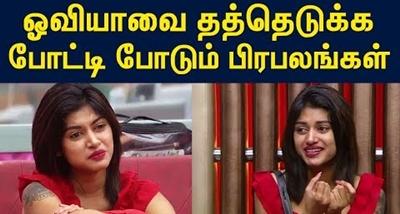 Celebrities to adopt Oviya