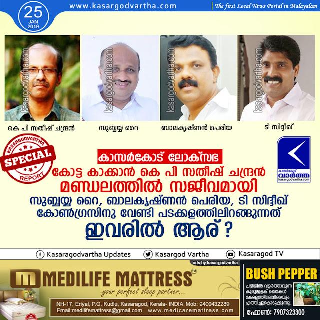 Subbaya Rai, Kasaragod, Election, News, Politics, K.P.Satheesh-Chandran, Congress, CPM, Kasaragod Loksabha; KP Satheesh chandran LDF  Candidate, who is the UDF candidate?